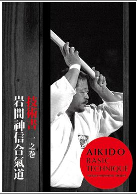 Aikido books, Aikido book, Aikido technique book, good Aikido, Good Aikido, North Sydney Aikido, Tai Jutsu, ikkyo, nikyo, sankyo, yonkyo, gokyo, Good Aikido Technique, Bukiwaza, Osensei, Aikido North Sydney, aikido, aikido techniques, aikido video, steven seagal aikido, aikido youtube, aikido martial arts, aikido technique, aikido moves, aikido videos, what is aikido, aikido books, aikido training, real aikido, aikido bokken, aikido jo, yoshinkan aikido, aikido uniform, aikido hakama, tecnicas de aikido, aikido journal, video aikido, aikido vs karate